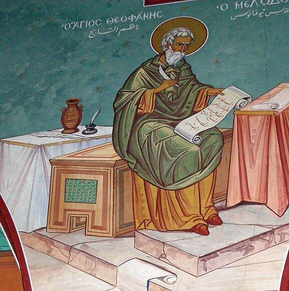 Heiliger Theophanes Confessor, bitte für uns! (Bild: Wikicommons, Yoav Dothan)